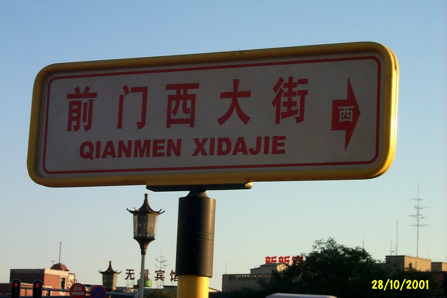 China1_Peking_3942