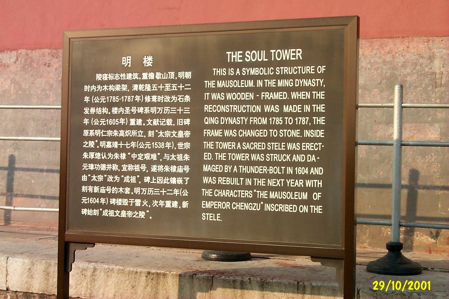China1_Peking_3979