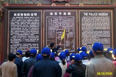 China1_Peking_3892