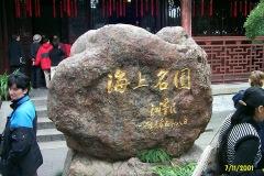 China6_Shanghai_4367