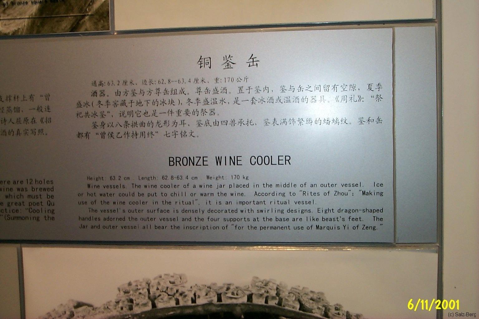 China5_Wuhan_4287